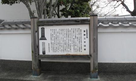 萱野三平旧邸01.JPG