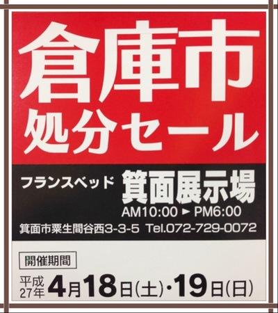 倉庫市ラベル.JPG