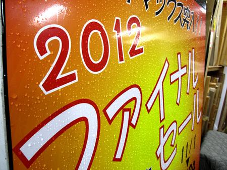 Finalファイナル00.JPG